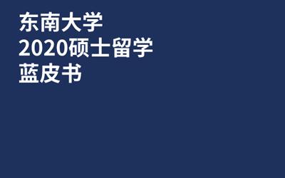 权威数百份真实案例!2020最新版《东南大学留学蓝皮书》领群诿姘!